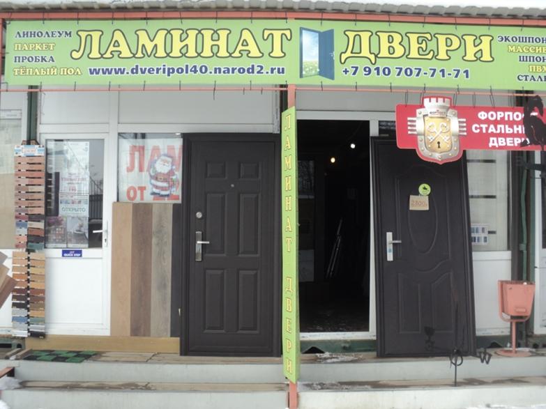 обнинск купить дешевые двери